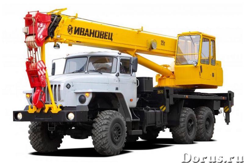Аренда автокрана 25 тонн 21 метров ВЕЗДЕХОД - Сельхоз и спецтехника - Автомобильный кран КС-45717-1..., фото 1
