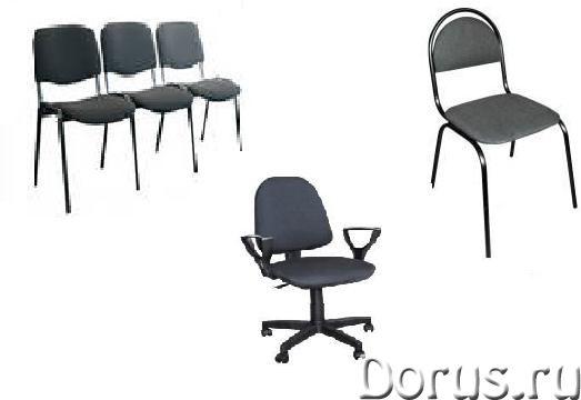 Стулья для дома и офиса - Офисная мебель - Богатый ассортимент высококачественной продукции ( кресел..., фото 1