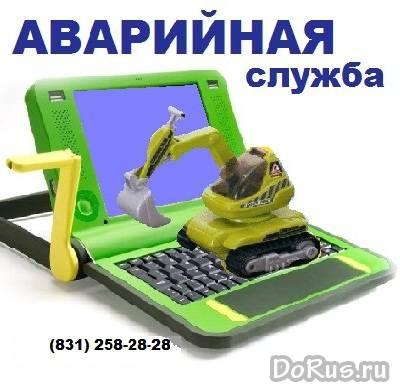 Компьютерная помощь, ремонт ПК, мониторов, принтеров, удаление вирусов, спутниковый интернет - Ремон..., фото 1
